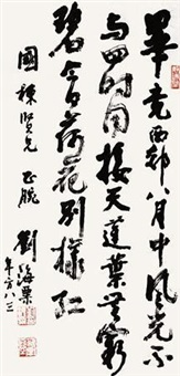 行书杨万里诗 by liu haisu