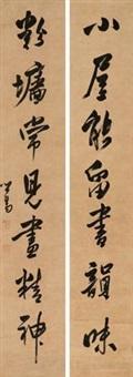 行书七言联 对联 (couplet) by pu ru