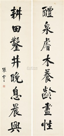行书八言联 eight character in running script couplet by zhang jian