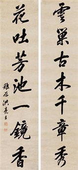 行书七言联 (couplet) by hong liangji