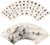 书法 临江煮茶 (2 works) (recto-verso) by liu yong
