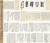 行书 千字文未完卷 (incomplete version of the thousand character classic in running script) by pu ru