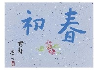 early spring (calligraphy) by yuki ogura