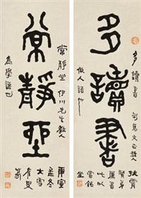 篆书三言联 立轴 水墨纸本 (couplet) by li jian