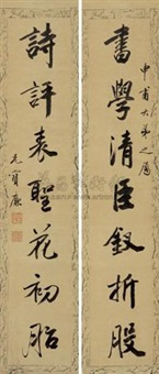 行书七言联 (couplet) by qian baolian
