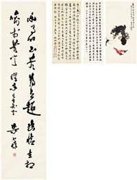 为杨曜东作书法 by liang hancao