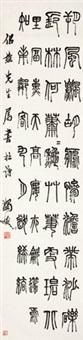 篆书杜甫诗 立轴 水墨纸本 by ma yifu
