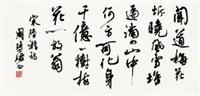行书陆游诗 镜片连框 纸本 by zhou huijun