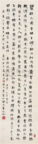 calligraphy of su shi's poem in running script by xia shoutian