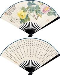 牡丹 书法 成扇 设色纸本 (recto-verso) by shen weiwen, wang wenkui, and zhang daqian
