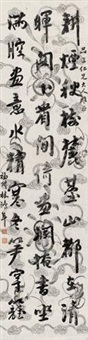 行书 (calligraphy in running script) by lin hongnian