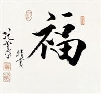 福 立轴 纸本 by fan zeng