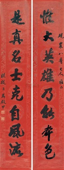 行书八言联 (calligraphy) (couplet) by ma dianjia