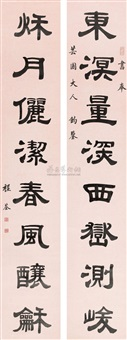 calligraphy (couplet) by cheng quan