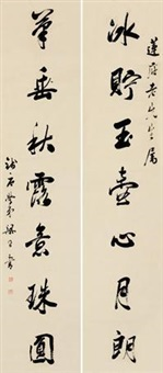 行书七言 对联 (couplet) by liang tongshu
