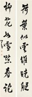 行书七言联 (couplet) by pu ru