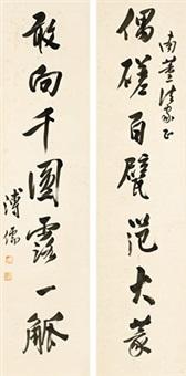 行书七言联 镜心 纸本 (couplet) by pu ru