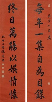 行书八言联 对联 (couplet) by chen kuilong