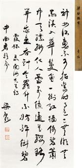 行书 by liang qichao