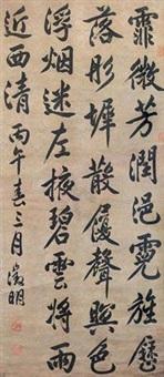 书法 by wen zhengming