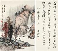 观瀑图 草书王湾诗 (2 works) by yu youren and huang junbi