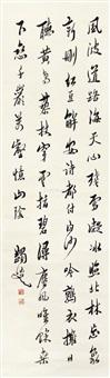 书法 立轴 水墨纸本 by ma yifu