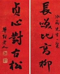 行书五言联 (couplet) by ma liang