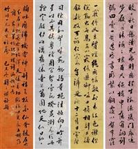 书法 (in 4 parts) by liu zhiqian
