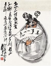 不倒翁 立轴 纸本 by huang zhou