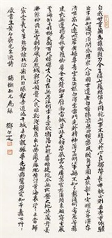 "行书""黄石斋五言诗七首"" (poem in running script) by deng erya"
