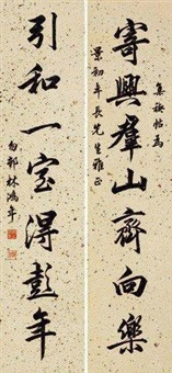 行书七言 对联 (couplet) by lin hongnian