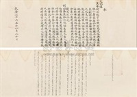 乾隆诰命 (the emperor qianlong imperial edict) by anonymous-chinese (qianlong)