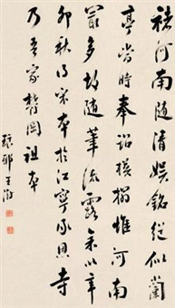 行书 (calligraphy in running script) by wang shu