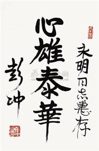 书法 by peng chong