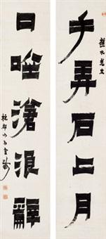 漆书五言联 立轴 水墨纸本 (couplet) by jin nong