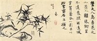 竹石图 (bamboo and stones) by cheng shifa