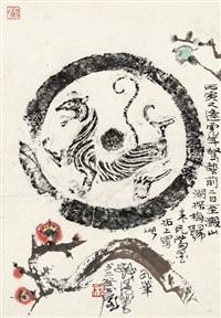 梅花小景图 (plum blossom) by cheng shifa