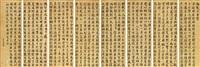 楷书《御制十臣赞》 (in 8 parts) by zhang zhao