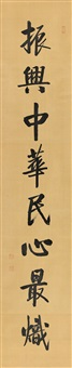 启 功(1912-2005) 行书 by qi gong