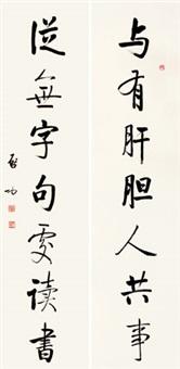 行书七言 对联 纸本 (couplet) by qi gong