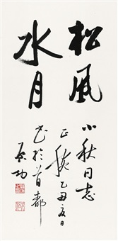 "启 功(1912-2005) 行书""松风水月 by qi gong"