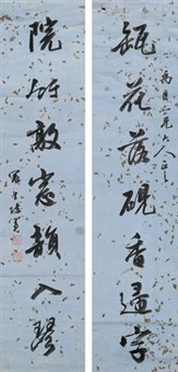 书法对联 (calligraphy) (couplet) by chen mian