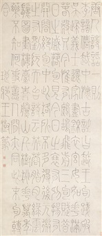 calligraphy in seal script by wang shu
