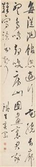 poem in cursive script by xi gang