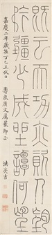 calligraphy in seal script by hong liangji