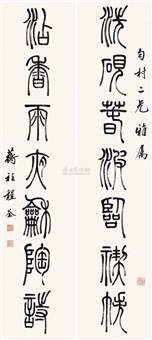 篆书七言联 (calligraphy) (couplet) by cheng quan