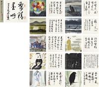 人物风景花鸟册 (album of mandarin subjects) by lin fengmian