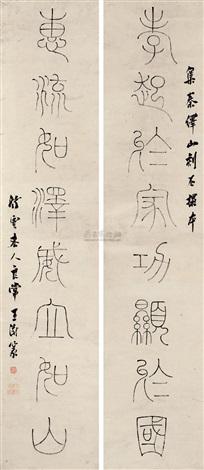 书法对联 (couplet) by wang shu
