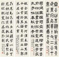 李 健(1881-1956) 四体书法 by li jian