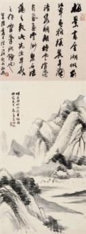 仿北苑山水图 立轴 纸本 by wu hufan